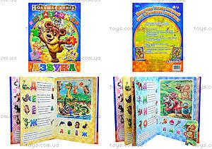 Большая книга пазлов «Азбука», на русском, А18740РА157006Р