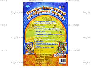 Большая книга пазлов «Азбука», на русском, А18740РА157006Р, отзывы
