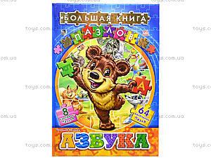 Большая книга пазлов «Азбука», на русском, А18740РА157006Р, цена