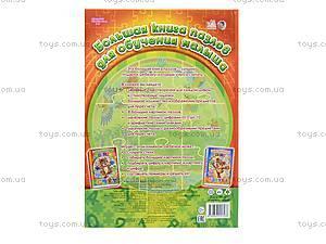 Большая книга пазлов для детей «Цвета и формы», 3564, фото