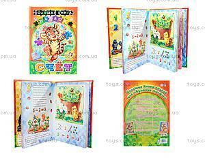 Большая книга пазлов для детей «Цвета и формы», 3564