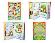 Большая книга пазлов для детей «Цвета и формы», 3564, отзывы