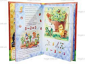 Большая книга пазлов для детей «Цвета и формы», 3564, игрушки
