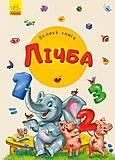 Велика книга: «Счет» на украинском , А1244009У, купить