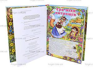 Детская книжка «Большая книга украинских сказок», 6172, фото