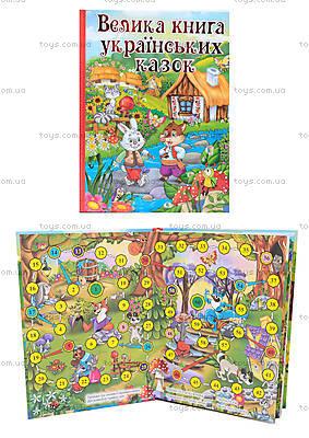 Детская книжка «Большая книга украинских сказок», 6172