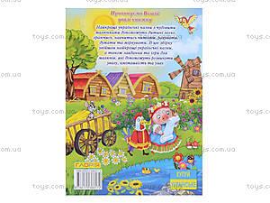 Детская книжка «Большая книга украинских сказок», 6172, отзывы