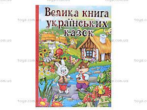 Детская книжка «Большая книга украинских сказок», 6172, цена