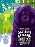 Книжка «Великі собаки бояться маленьких дівчаток», 978-617-690-539-4, фото