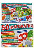 Большой набор математических игр, 5863, купить