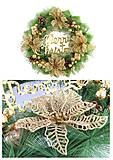"""Венок новогодний Gold """"Бантики"""" диаметр 38см, 1 шт, 6526_107, опт"""