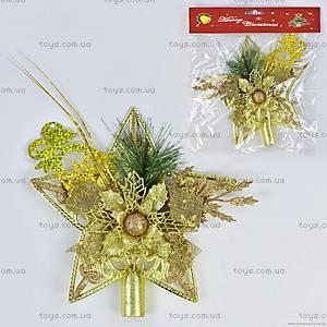 Верхушка на ёлку «Рождественская звезда» золотая, C30535