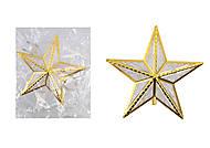 Верхушка на ёлку в виде звезды, C31301, toys