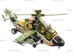 Вертолет «Армия», 23012, отзывы