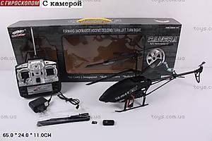Вертолет на управлении, с камерой, S05