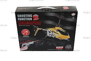 Вертолет на управлении, с пистолетом, DH825-3, отзывы