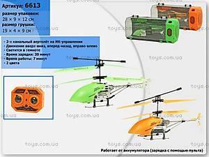 Вертолет на управлении, 6613