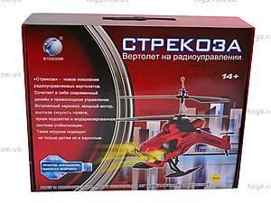 Вертолет «Стрекоза» на радиоуправлении, W808-9, игрушки