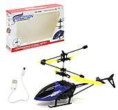 Вертолет индукционный синий (PRR145), PRR145, интернет магазин22 игрушки Украина