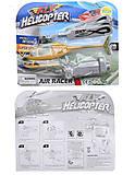Игрушка с запуском для детей «Вертолет», 2337A, купить