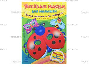 Веселые маски для малышей «Божья коровка и её подружки», , отзывы