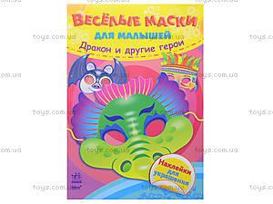 Веселые маски для малышей «Дракон и другие герои», , цена