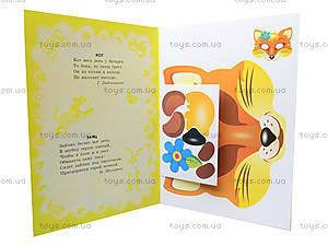 Веселые маски для малышей «Котик и его друзья», , купить