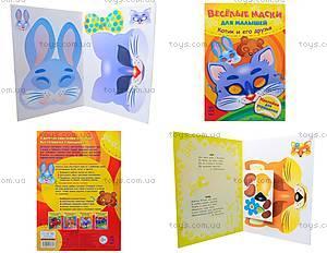 Веселые маски для малышей «Котик и его друзья»,