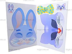 Веселые маски для малышей «Котик и его друзья», , отзывы