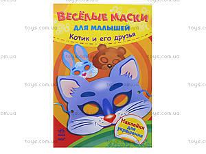 Веселые маски для малышей «Котик и его друзья», , цена