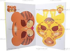 Веселые маски для малышей «Тигрёнок и его друзья», , купить