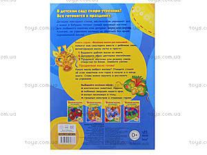 Веселые маски для малышей «Тигрёнок и его друзья», , фото