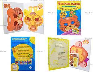 Веселые маски для малышей «Тигрёнок и его друзья»,