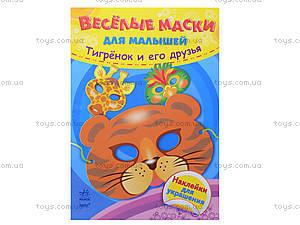 Веселые маски для малышей «Тигрёнок и его друзья», , отзывы