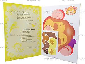 Веселые маски для малышей «Тигрёнок и его друзья», , цена