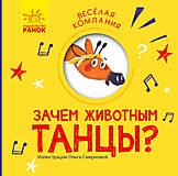 """Книга """"Веселая компания: Зачем животным танцы?"""" (рус), К1054006Р, купить"""