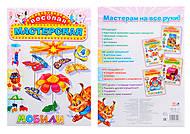 Веселая мастерская «Мобили», А352001Р