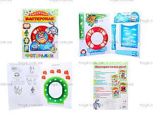 Веселая мастерская для детей «Фоторамки», 5261