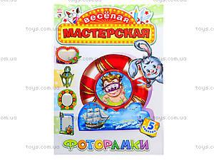 Веселая мастерская для детей «Фоторамки», 5261, отзывы