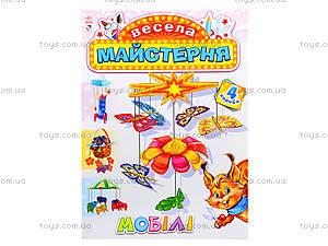 Веселая мастерская для детей «Мобили» , 5254, отзывы