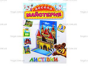 Веселая мастерская для детей «Открытки», 5292, отзывы