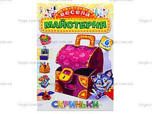 Веселая мастерская «Шкатулки», 5315, отзывы