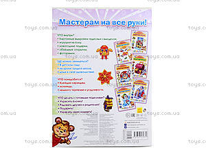 Веселая мастерская «Укрась ёлку», А352011Р, цена