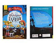 Книга «Веселі Роджерси та примарний галеон», Ч752002У
