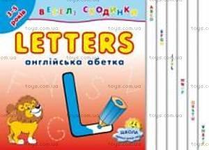 Детская английская азбука, 02552