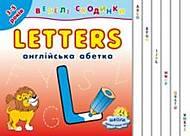 Детская английская азбука, 02552, купить
