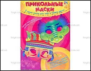 Веселые маски для детей, С422067У