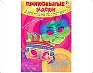 Веселые маски для детей, С422067У, отзывы