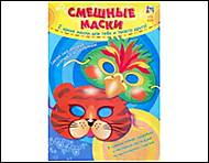 Веселые маски для детей, С422069У, фото
