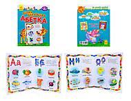 Книга «От А до Я: Первая украинская азбука», К537001У, фото